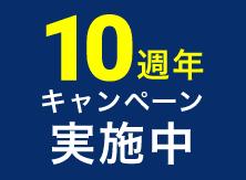 10執念キャンペーン実施中