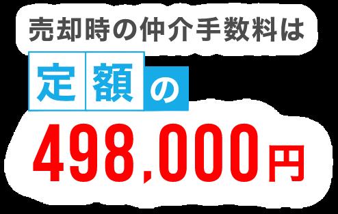 売却時の仲介手数料は 定額の 477,000円