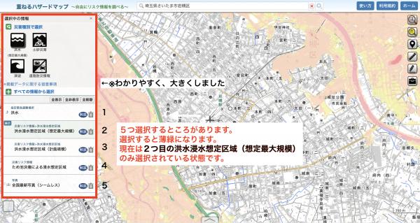 ハザード さいたま マップ 南 区 市 埼玉県さいたま市南区南浦和のハザードマップ【地震・洪水・海抜】