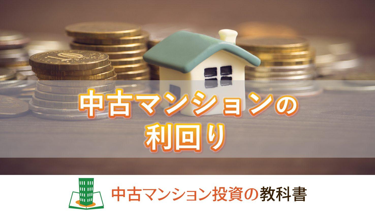 中古マンション投資の利回りはどれくらい?高利回り物件の探し方も教えます