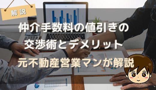 【元不動産営業マンが解説】仲介手数料の値引きの交渉術とデメリット