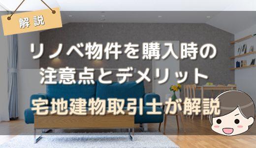 リノベーション済み中古マンションの購入時の注意点とデメリット