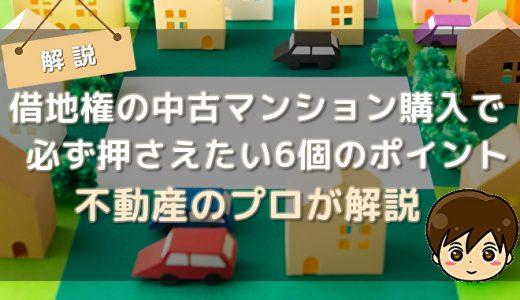 借地権の中古マンション購入で必ず押さえたい6個のポイント