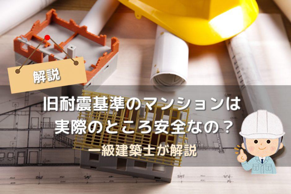 旧耐震基準のマンションは実際のところ安全なの?