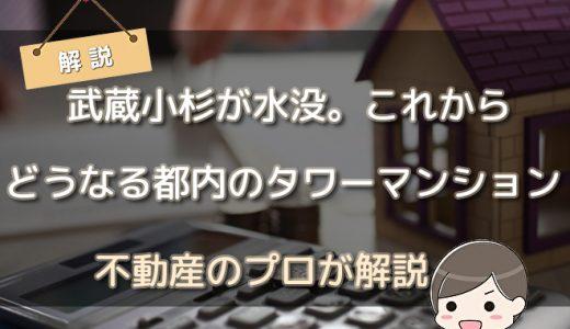 【不動産のプロが解説】武蔵小杉が水没。これからどうなる都内のタワーマンション