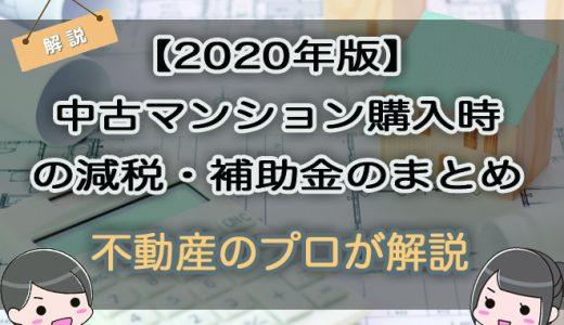 【2020年版】中古マンション購入時の減税・補助金のまとめ