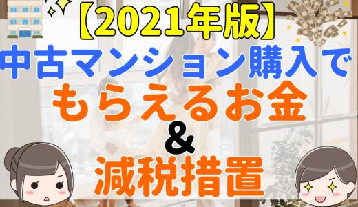【2021年版】中古マンション購入時の減税・補助金のまとめ