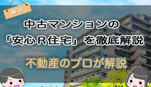 中古マンションの「安心R住宅」を徹底解説