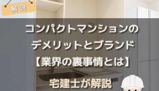 コンパクトマンションのデメリットとブランド【業界の裏事情とは】