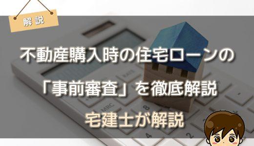 不動産購入時の住宅ローンの「事前審査」を徹底解説