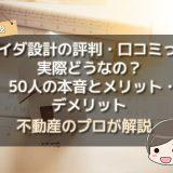 アイダ設計の評判・口コミって実際どうなの?50人の本音とメリット・デメリット