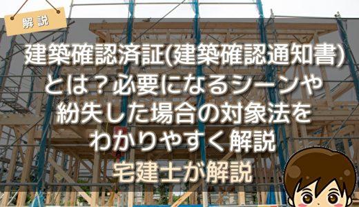建築確認済証(建築確認通知書)とは?必要になるシーンや紛失した場合の対象法をわかりやすく解説