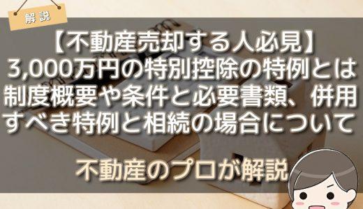 3,000万円の特別控除の特例とは?【不動産売却する人必見】制度概要や条件と必要書類、併用するべき特例と相続の場合について