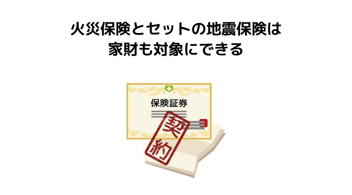 保険 家財 家財保険|持ち家・賃貸|地震保険セット|三井住友海上