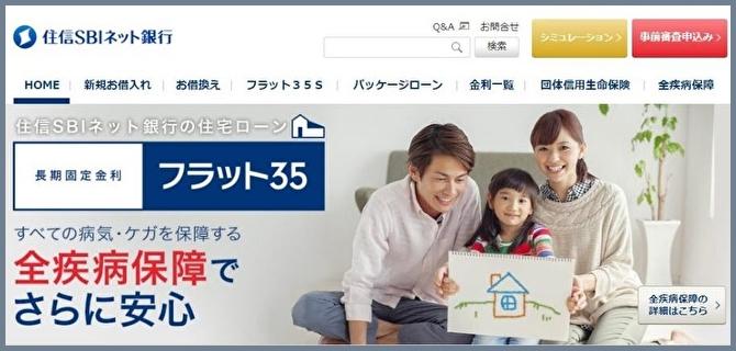 住信SBIネット銀行のWEBサイトの画像