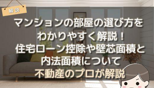 マンションの部屋の選び方をわかりやすく解説!住宅ローン控除や壁芯面積と内法面積について