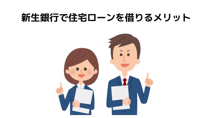 銀行 住宅 ローン 新生