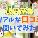 飯田産業の評判・口コミって実際どうなの?50人の本音とメリット