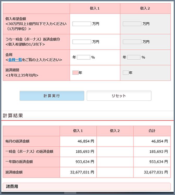 中央 労金 金融 機関 コード
