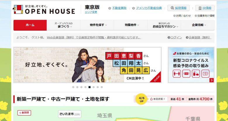 オープンハウスのWEBサイトの画像