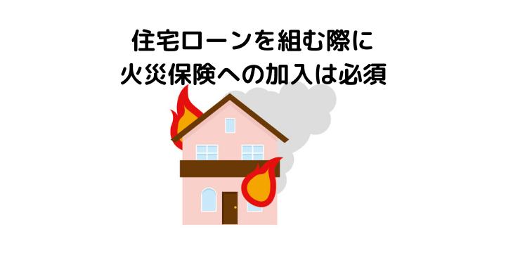 保険 設定 権 火災 質