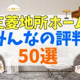 三菱地所ホームの評判・口コミって実際どうなの?50人の本音とメリット・デメリット