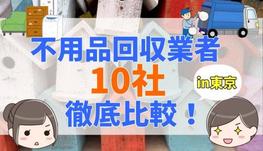 東京でおすすめの不用品回収業者10社を徹底比較!評判や口コミ、相場について
