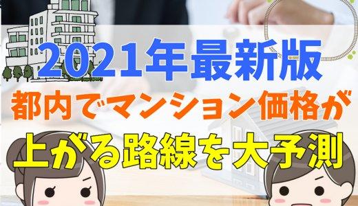 【2021年最新版】 東京都内で今後マンション価格が値上がりする路線をズバリ予測