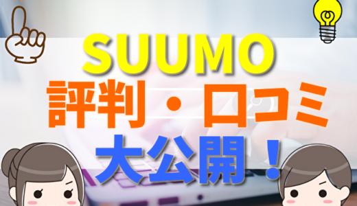 SUUMOの評判・口コミって実際どう?利用者100人の声とメリット・デメリット、ホームズと比較