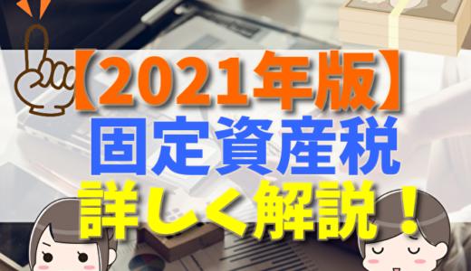 【2021年版】固定資産税の納付書はいつ届く?届かない場合の対処法や支払方法、納税額の決まり方