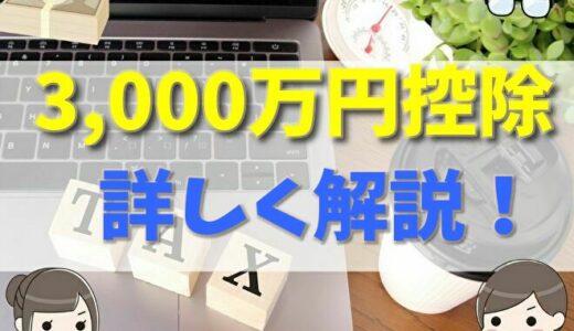 3,000万円控除とは?必要書類や相続時や空き家の注意点と併用できる特例について