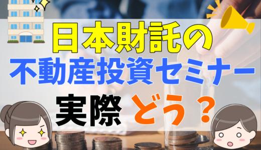 日本財託の不動産投資セミナーは評判・口コミが悪い?参加者の声とメリット・デメリット