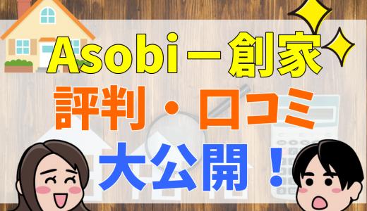 Asobi-創家の評判・口コミって実際どうなの?50人の本音を元にメリット・デメリットを解説します!