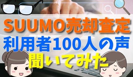 SUUMO売却査定の評判・口コミは実際どう?利用者100人の声とメリット・デメリット