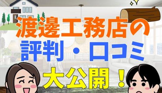 渡邊工務店の評判・口コミって実際どうなの?50人の本音とメリット・デメリットを合わせてご紹介します!