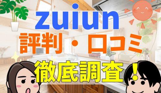 zuiunの評判・口コミって実際どうなの?50人の本音とメリット・デメリット