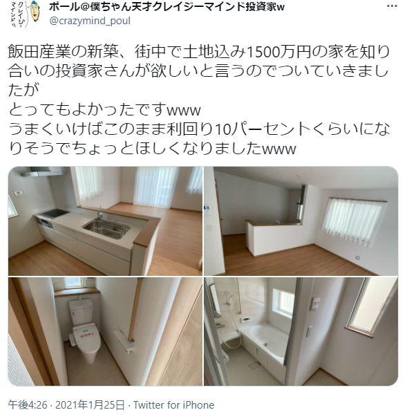 飯田産業の新築、街中で土地込み1500万円の家を知り合いの投資家さんが欲しいと言うのでついていきましたが とってもよかったですというtweet。