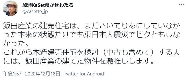 これから木造建売住宅を検討(中古も含めて)する人には、飯田産業の建てた物件を激推ししますというtweet。