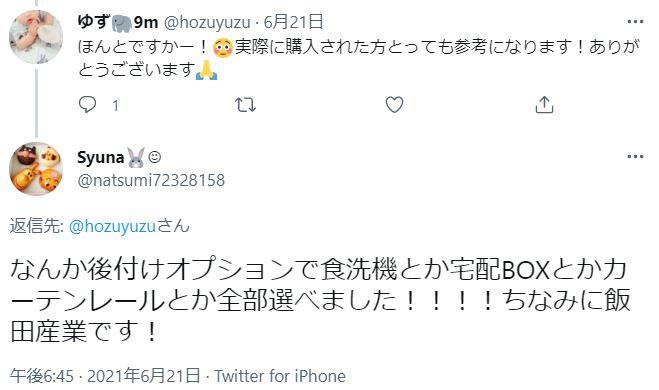 飯田産業は後付けオプションで食洗機とか宅配BOXとかカーテンレールとか全部選べましたというtweet。