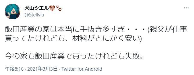 飯田産業の家は本当に手抜き多すぎというtweet。