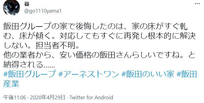 飯田グループの家で後悔したのは、家の床がすぐ軋む、床が傾くというtweet。