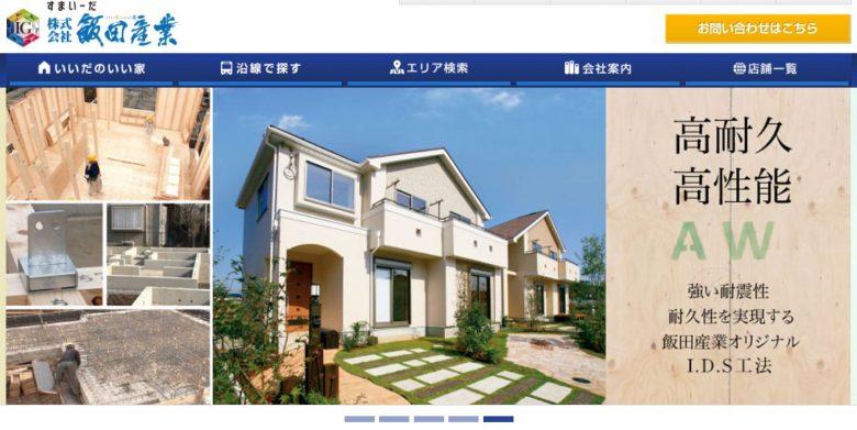飯田産業のWEBサイトの画像