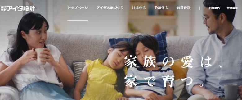 アイダ設計の公式WEBサイトの画像