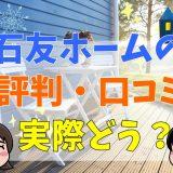 石友ホームの評判・口コミって実際どう?50人の本音とメリット・注意点について