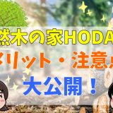 天然木の家HODAKAの評判・口コミって実際どう?50人の本音とメリット・注意点について