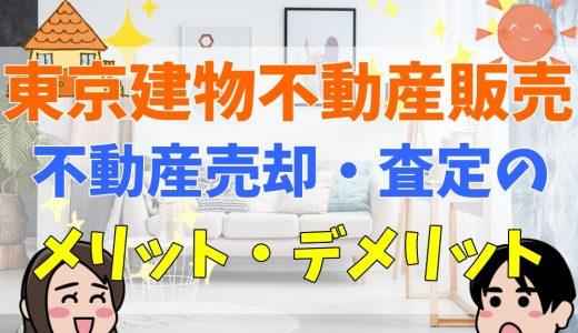 東京建物不動産販売の評判・口コミは?悪評も多い?不動産売却・査定のメリット・デメリットや仲介手数料について解説