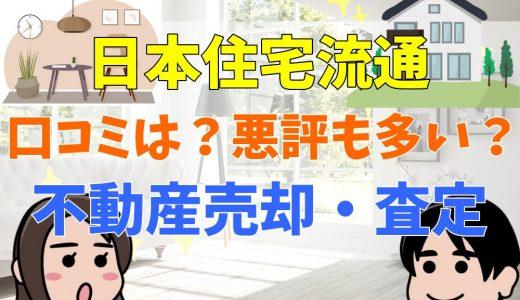 日本住宅流通の評判・口コミは?悪評も多い?不動産売却・査定のメリット・デメリットや仲介手数料について解説