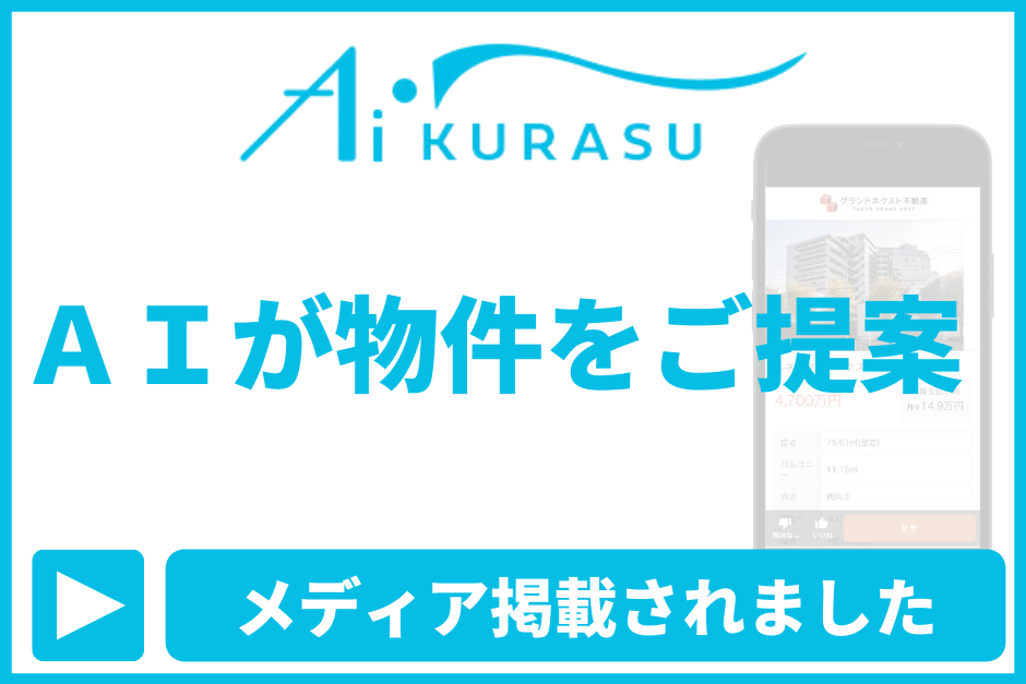 AiKURASUで失敗しない 不動産選びを